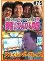 #75 黄昏☆びんびん物語