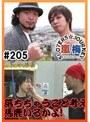 #205 嵐・梅屋のスロッターズ☆ジャーニー
