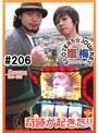 #206 嵐・梅屋のスロッターズ☆ジャーニー