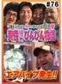 #76 黄昏☆びんびん物語