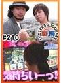 #210 嵐・梅屋のスロッターズ☆ジャーニー