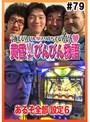 #79 黄昏☆びんびん物語