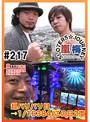 #217 嵐・梅屋のスロッターズ☆ジャーニー