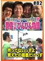#82 黄昏☆びんびん物語
