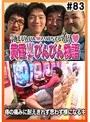 #83 黄昏☆びんびん物語