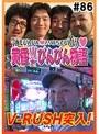 #86 黄昏☆びんびん物語
