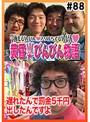 #88 黄昏☆びんびん物語