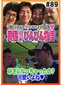#89 黄昏☆びんびん物語