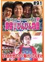 #91 黄昏☆びんびん物語