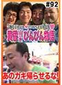 #92 黄昏☆びんびん物語