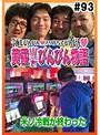 #93 黄昏☆びんびん物語