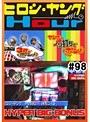 #98 ヒロシ・ヤングアワー