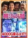 #95 黄昏☆びんびん物語