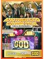 【特番】#1 ANOTHER GOD GRAND PRIX ~2014剛腕最強決定戦~前編【3部作特別版】
