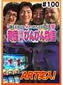 #100 黄昏☆びんびん物語