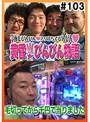 #103 黄昏☆びんびん物語