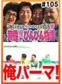 #105 黄昏☆びんびん物語