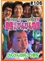 #106 黄昏☆びんびん物語