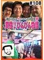 #108 黄昏☆びんびん物語