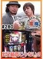 #280 嵐・梅屋のスロッターズ☆ジャーニー