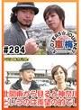 #284 嵐・梅屋のスロッターズ☆ジャーニー