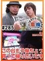 #285 嵐・梅屋のスロッターズ☆ジャーニー