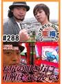 #288 嵐・梅屋のスロッターズ☆ジャーニー