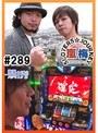 #289 嵐・梅屋のスロッターズ☆ジャーニー