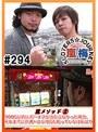#294 嵐・梅屋のスロッターズ☆ジャーニー