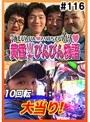 #116 黄昏☆びんびん物語