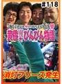 #118 黄昏☆びんびん物語