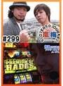#299 嵐・梅屋のスロッターズ☆ジャーニー