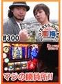 #300 嵐・梅屋のスロッターズ☆ジャーニー
