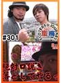 #301 嵐・梅屋のスロッターズ☆ジャーニー