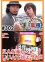 #302 嵐・梅屋のスロッターズ☆ジャーニー