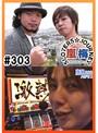 #303 嵐・梅屋のスロッターズ☆ジャーニー