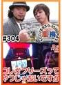 #304 嵐・梅屋のスロッターズ☆ジャーニー