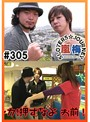 #305 嵐・梅屋のスロッターズ☆ジャーニー