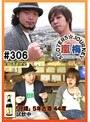 #306 嵐・梅屋のスロッターズ☆ジャーニー