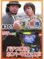 #307 嵐・梅屋のスロッターズ☆ジャーニー