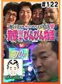 #122 黄昏☆びんびん物語