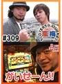 #309 嵐・梅屋のスロッターズ☆ジャーニー
