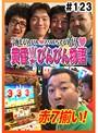 #123 黄昏☆びんびん物語