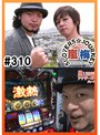 #310 嵐・梅屋のスロッターズ☆ジャーニー