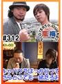 #312 嵐・梅屋のスロッターズ☆ジャーニー