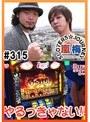 #315 嵐・梅屋のスロッターズ☆ジャーニー