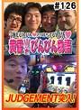 #126 黄昏☆びんびん物語