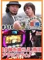 #316 嵐・梅屋のスロッターズ☆ジャーニー