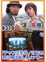 #318 嵐・梅屋のスロッターズ☆ジャーニー
