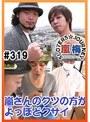 #319 嵐・梅屋のスロッターズ☆ジャーニー
